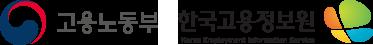 고용노동부 한국고용정보원 로고