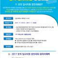 2017학년도 모의입사지원경진대회