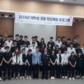 2018학년도 전공지도 체험 프로그램 (6월1일)