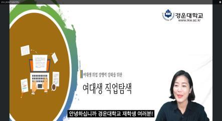 여대생직업탐색특강_1.png