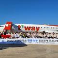 2020 항공실무 진로연계 프로그램