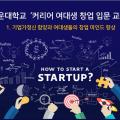 2020 커리어 여대생 창업입문 프로그램