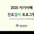 2020 자기이해 진로검사 프로그램