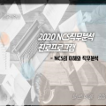 2020 NCS직무분석 진로프로그램