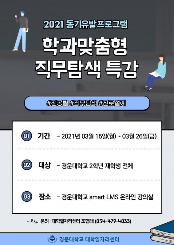 홍보포스터-학과맞춤형_직무탐색_특강.jpg