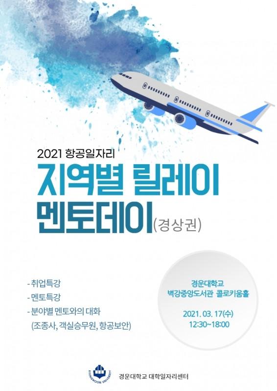홍보포스터-2021_항공일자리_지역별_릴레이_멘토데이(경상권).jpg
