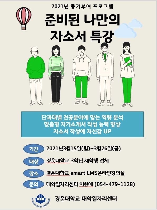홍보포스터-준비된_나만의_자소서.JPG