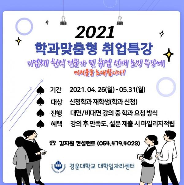 2021_학과맞춤형_취업특강.JPG
