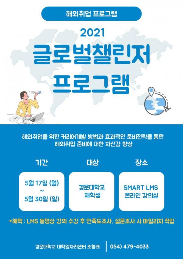 2021_글로벌챌린저_프로그램_홍보포스터.jpg