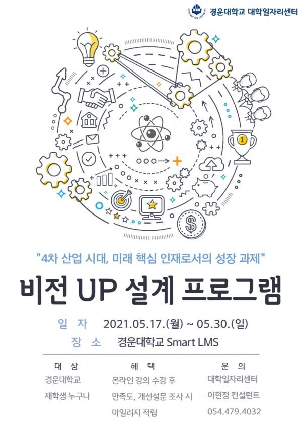 비전_UP_설계_프로그램_포스터.jpg