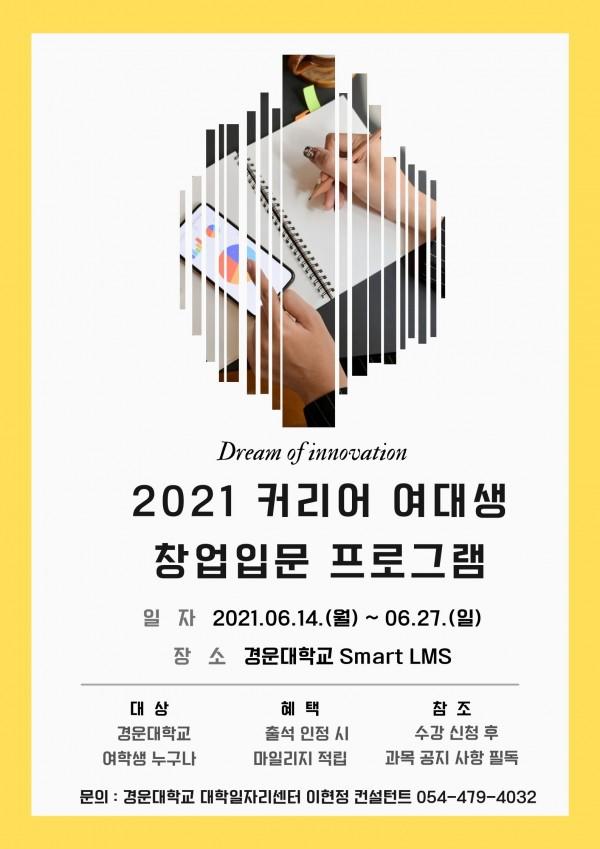 2021_커리어_여대생_창업입문_프로그램.jpg